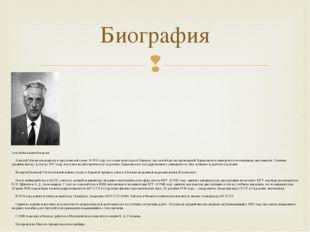Алексей Васильевич Погорелов Алексей Погорелов родился в крестьянской семье.