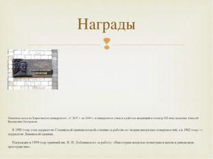 Памятная доска на Харьковском университете: «С 1937 г. по 2000 г. в универси