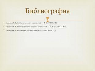 Погорелов А. В., Изгибание выпуклых поверхностей. — М.-Л., ГИТТЛ, 1951 Погоре