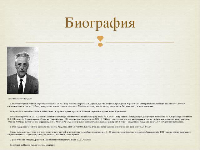 Алексей Васильевич Погорелов Алексей Погорелов родился в крестьянской семье....