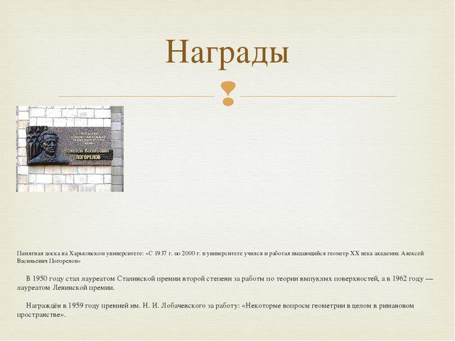 Памятная доска на Харьковском университете: «С 1937 г. по 2000 г. в универси...