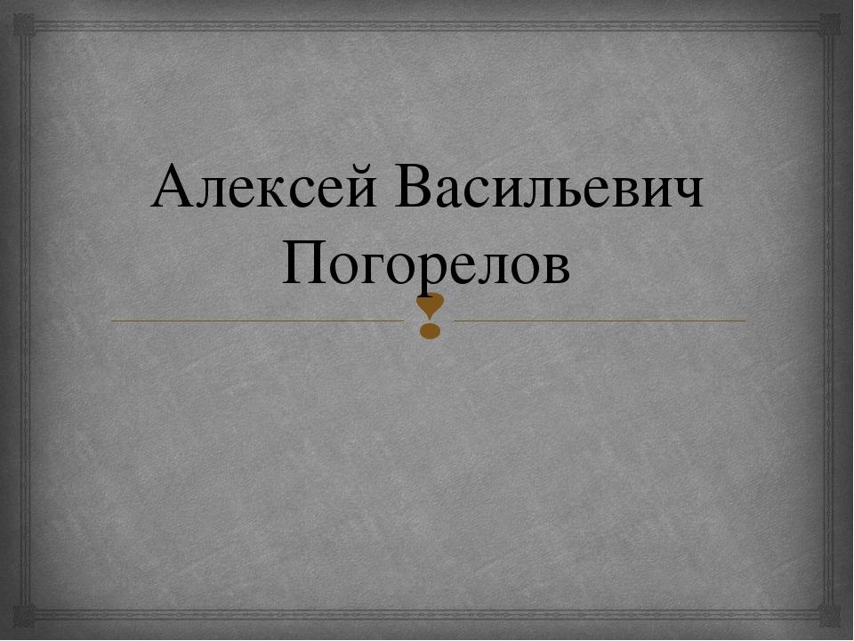 Алексей Васильевич Погорелов 