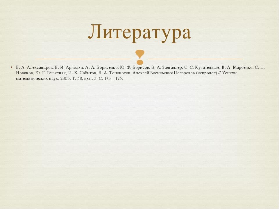 В. А. Александров, В. И. Арнольд, А. А. Борисенко, Ю. Ф. Борисов, В. А. Залга...