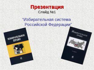 """Презентация Слайд №1 """"Избирательная система Российской Федерации"""""""