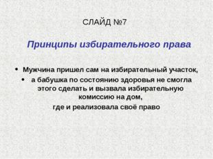 СЛАЙД №7 Принципы избирательного права Мужчина пришел сам на избирательный уч