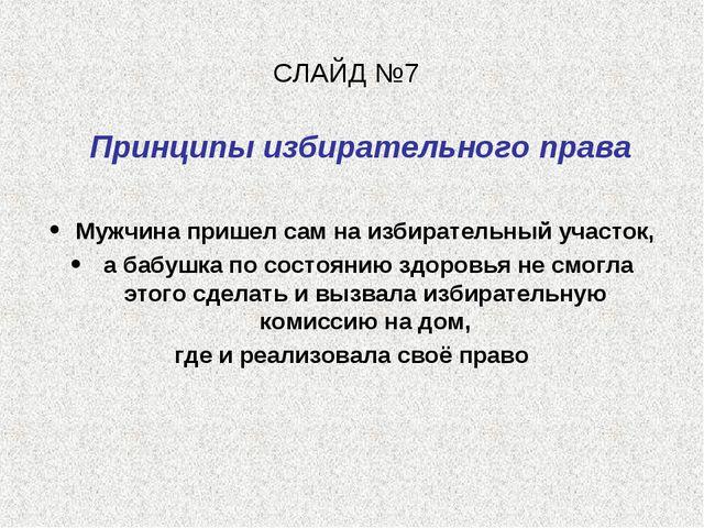 СЛАЙД №7 Принципы избирательного права Мужчина пришел сам на избирательный уч...
