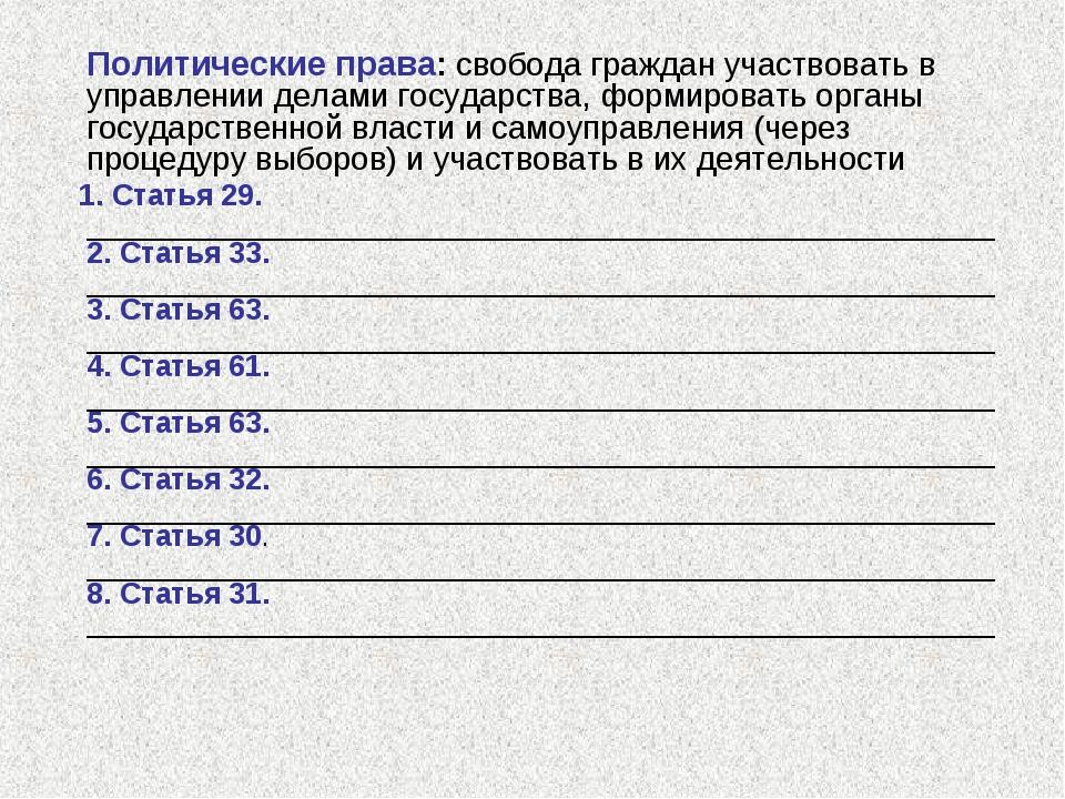 Политические права: свобода граждан участвовать в управлении делами государс...