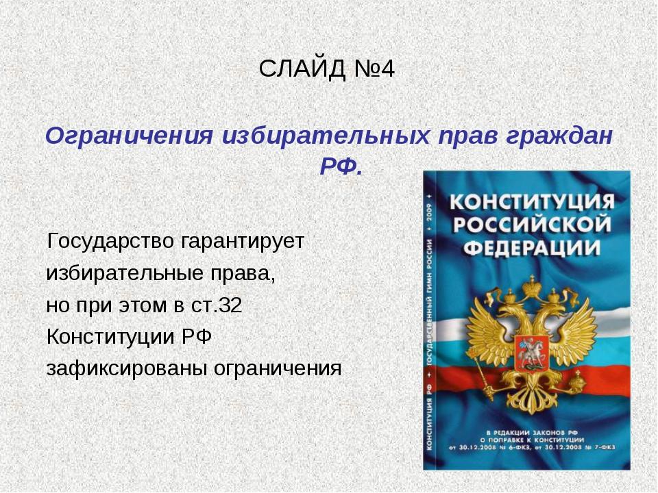 СЛАЙД №4 Ограничения избирательных прав граждан РФ. Государство гарантирует...