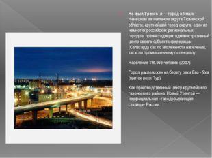 Но́вый Уренго́й — город в Ямало-Ненецком автономном округе Тюменской области,