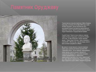 Памятник Оруджеву Торжественное открытие памятника Сабиту Атаевичу Оруджеву с