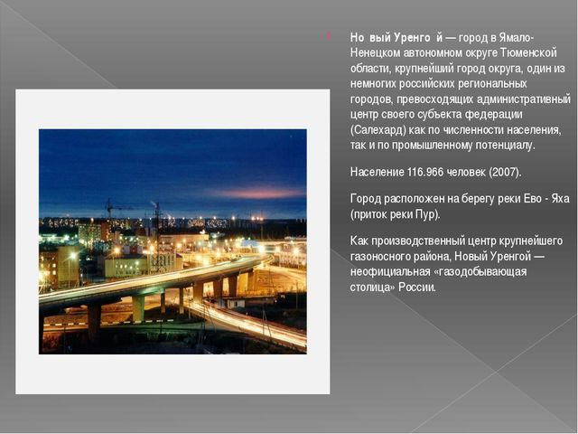 Но́вый Уренго́й — город в Ямало-Ненецком автономном округе Тюменской области,...