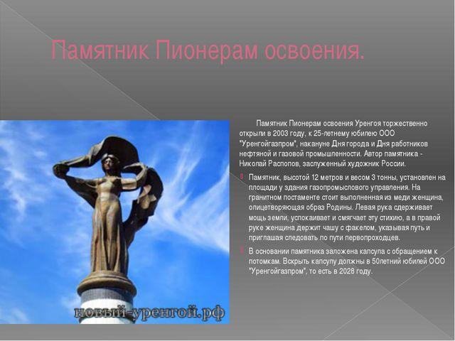 Памятник Пионерам освоения. Памятник Пионерам освоения Уренгоя торжественно о...