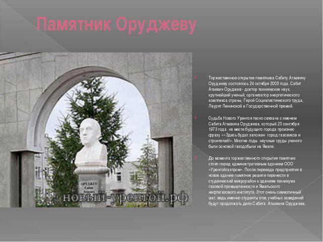 Памятник Оруджеву Торжественное открытие памятника Сабиту Атаевичу Оруджеву с...