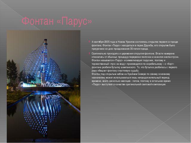 Фонтан «Парус» 4 сентября 2005 года в Новом Уренгое состоялось открытие перво...