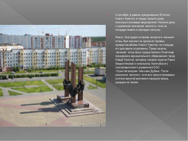 4 сентября, в рамках празднования 30-летия Нового Уренгоя, в городе прошло ср...