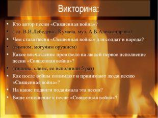 Викторина: Кто автор песни «Священная война»? ( сл. В.И.Лебедева - Кумача, му