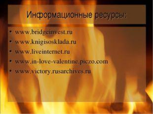 Информационные ресурсы: www.bridgeinvest.ru www.knigisosklada.ru www.liveinte