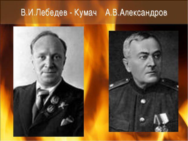 В.И.Лебедев - Кумач А.В.Александров