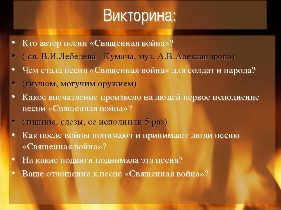 Викторина: Кто автор песни «Священная война»? ( сл. В.И.Лебедева - Кумача, му...