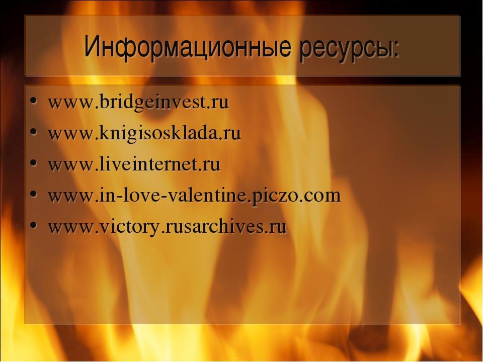 Информационные ресурсы: www.bridgeinvest.ru www.knigisosklada.ru www.liveinte...