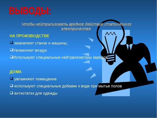 Чтобы нейтрализовать вредное действие статического электричества НА ПРОИЗВОДС...