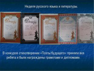В конкурсе стихотворении «Поэты будущего» приняли все ребята и были награжден