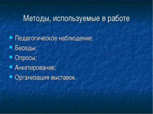 Методы, используемые в работе Педагогическое наблюдение; Беседы; Опросы; Анке