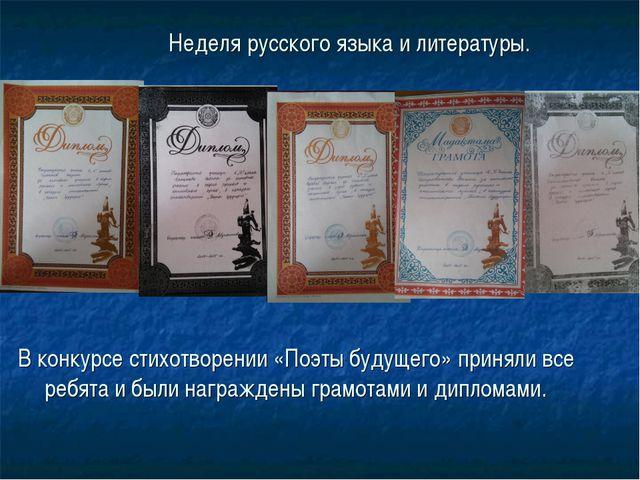 В конкурсе стихотворении «Поэты будущего» приняли все ребята и были награжден...