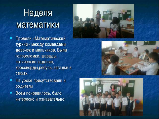 Неделя математики Провели «Математический турнир» между командами девочек и м...