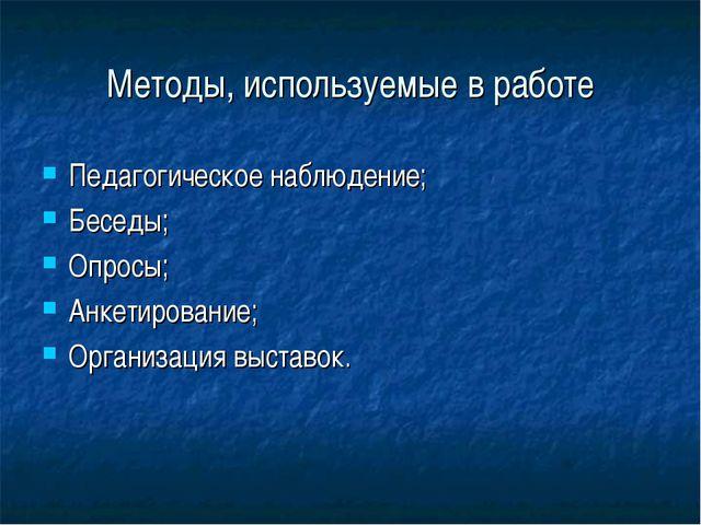 Методы, используемые в работе Педагогическое наблюдение; Беседы; Опросы; Анке...