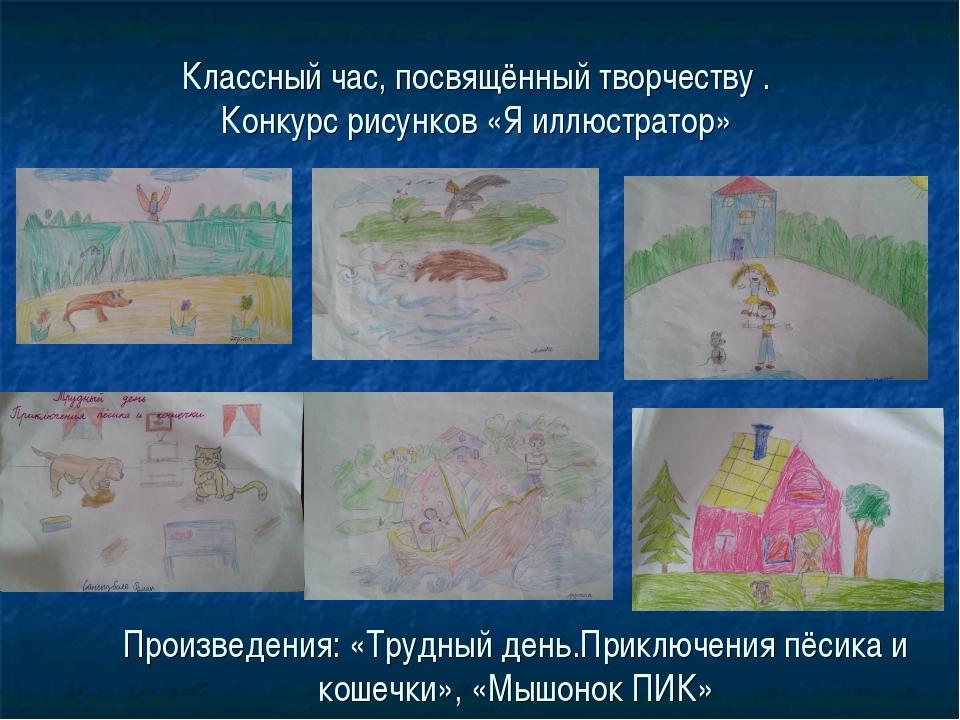 Классный час, посвящённый творчеству . Конкурс рисунков «Я иллюстратор» Произ...