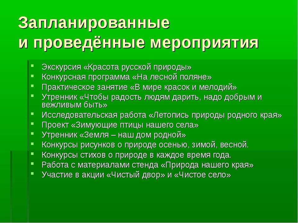 Запланированные и проведённые мероприятия Экскурсия «Красота русской природы»...
