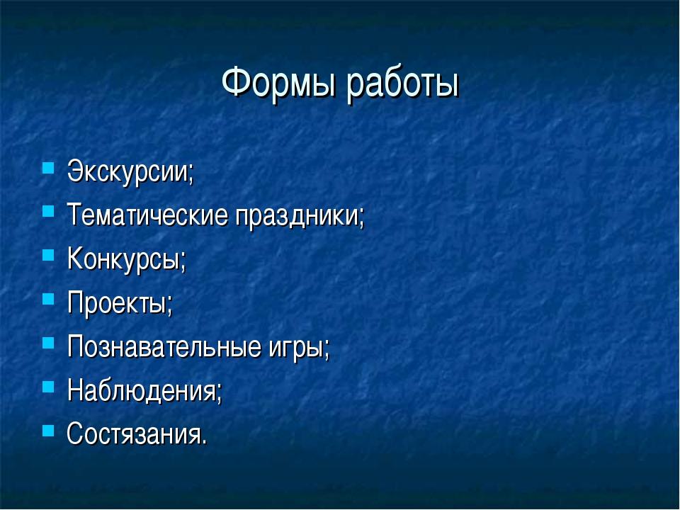 Формы работы Экскурсии; Тематические праздники; Конкурсы; Проекты; Познавател...