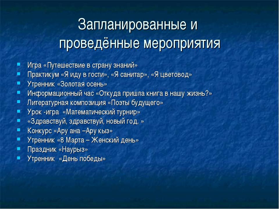 Запланированные и проведённые мероприятия Игра «Путешествие в страну знаний»...
