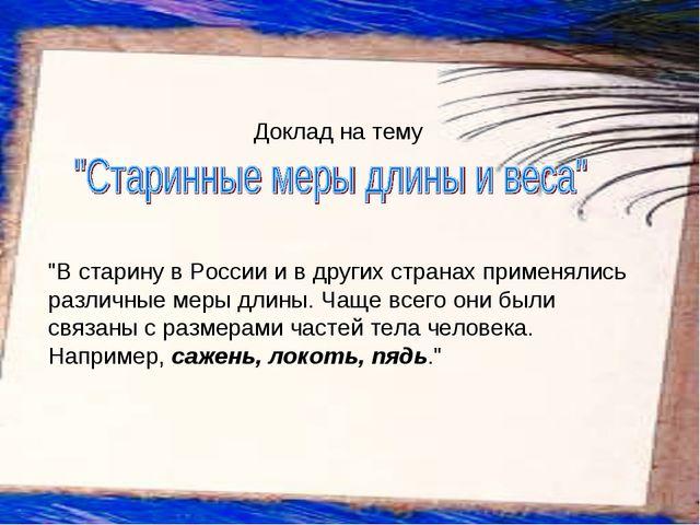 """Доклад на тему """"В старину в России и в других странах применялись различные..."""