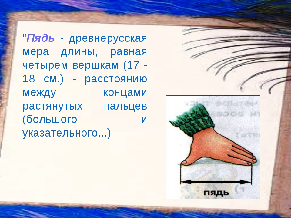 """""""Пядь - древнерусская мера длины, равная четырём вершкам (17 - 18 см.) - рас..."""