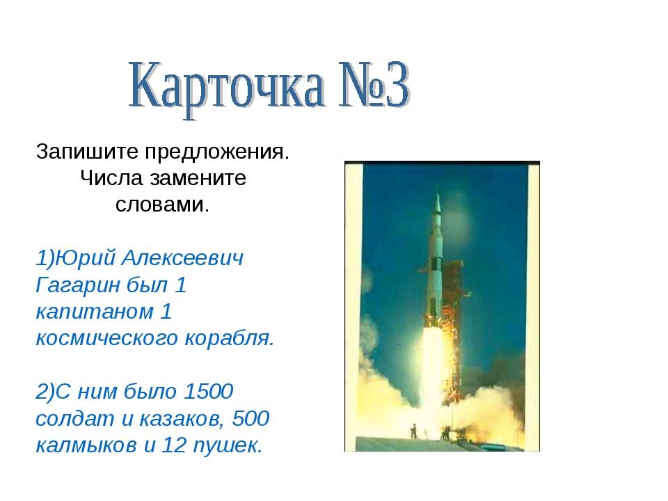 Запишите предложения. Числа замените словами. 1)Юрий Алексеевич Гагарин был...