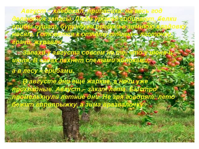 Август – хлебосол, припасиха: на весь год делаются запасы. Люди урожай собир...