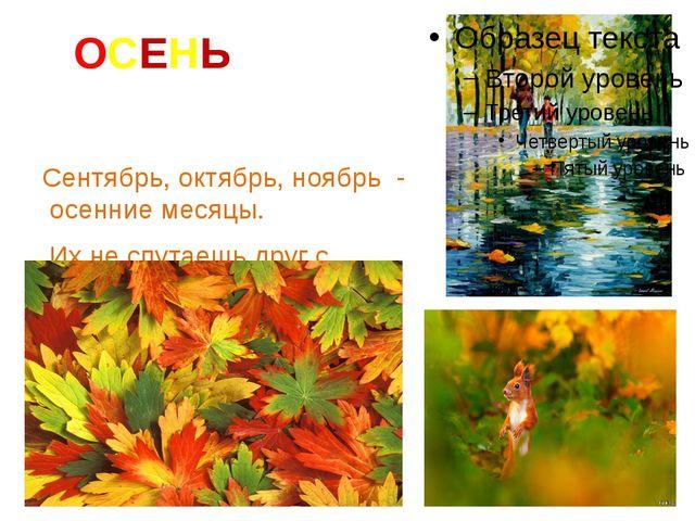 ОСЕНЬ Сентябрь, октябрь, ноябрь - осенние месяцы. Их не спутаешь друг с друго...