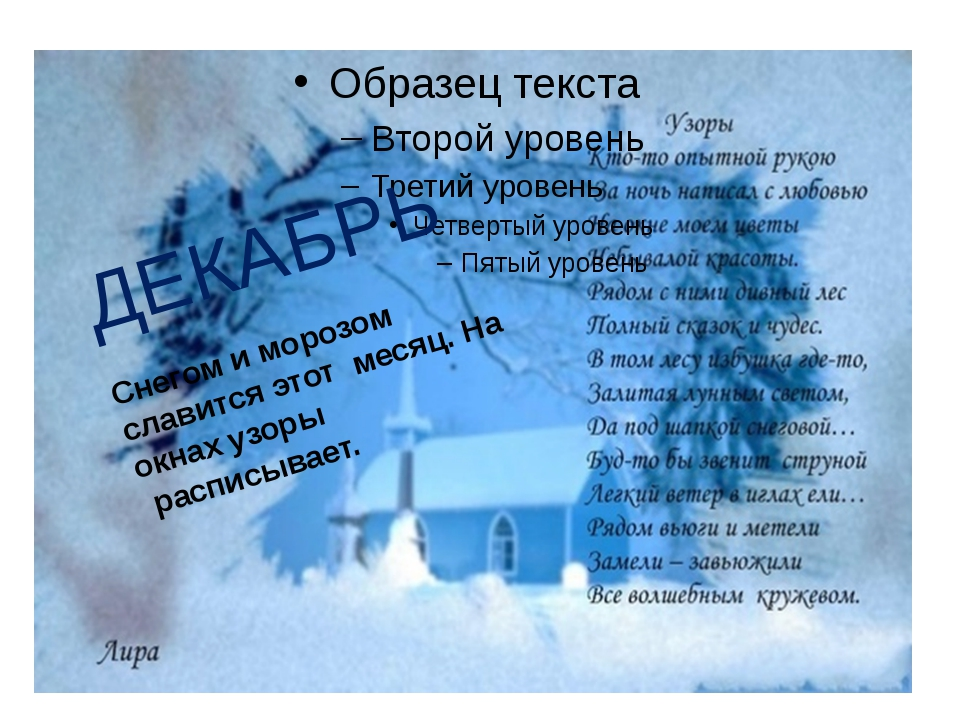 ДЕКАБРЬ Декабрь- студень, стужайло. Снегом и морозом славится этот месяц. На...
