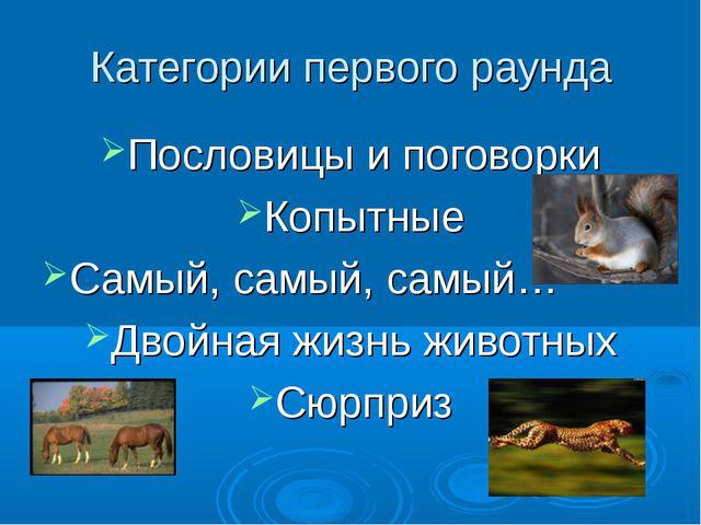 Категории первого раунда Пословицы и поговорки Копытные Самый, самый, самый…...