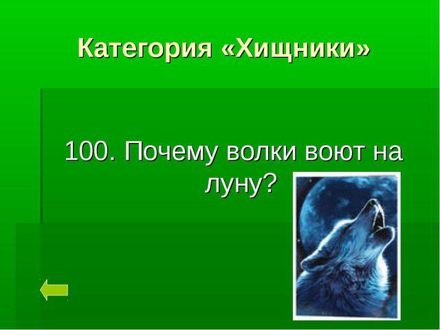 Категория «Хищники» 100. Почему волки воют на луну?
