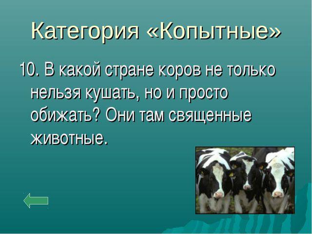 Категория «Копытные» 10. В какой стране коров не только нельзя кушать, но и п...