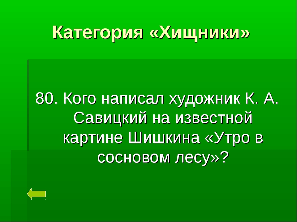 Категория «Хищники» 80. Кого написал художник К. А. Савицкий на известной кар...
