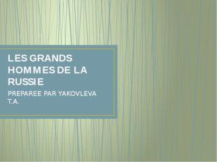 LES GRANDS HOMMES DE LA RUSSIE PREPAREE PAR YAKOVLEVA T.A.
