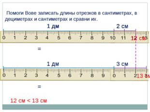 3 см Помоги Вове записать длины отрезков в сантиметрах, в дециметрах и сантим