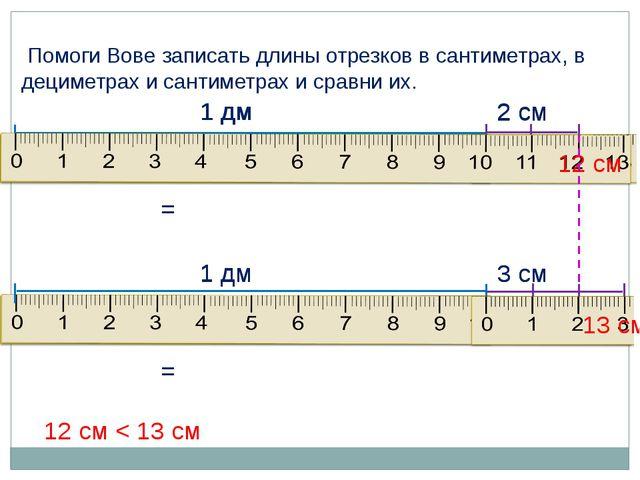 3 см Помоги Вове записать длины отрезков в сантиметрах, в дециметрах и сантим...