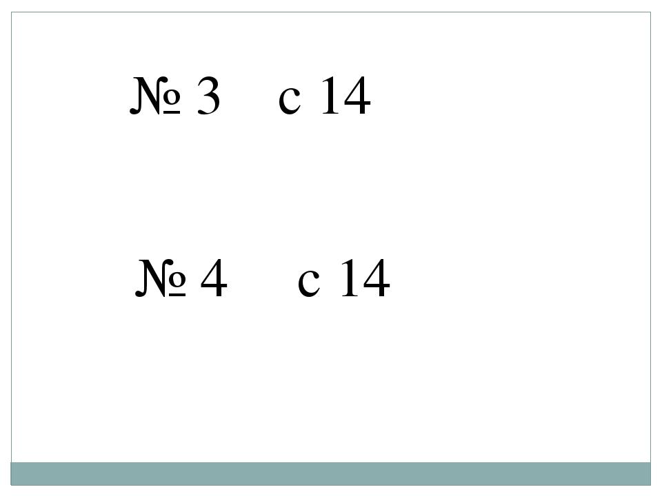 № 3 с 14 № 4 с 14