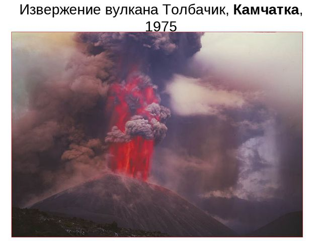 Извержение вулкана Толбачик, Камчатка, 1975
