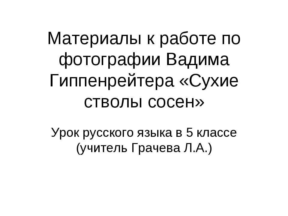 Материалы к работе по фотографии Вадима Гиппенрейтера «Сухие стволы сосен» Ур...